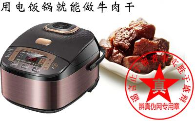 用电饭锅就能做牛肉干是真的——辨真伪网