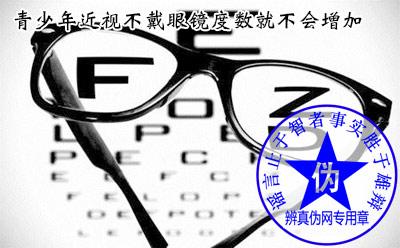 青少年近视不戴眼镜度数就不会增加是网络谣言——辨真伪网