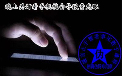 晚上关灯看手机就会导致青光眼是假的——辨真伪网