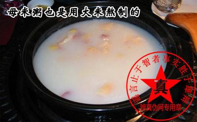 毋米粥也是用大米熬制的是真的——辨真伪网