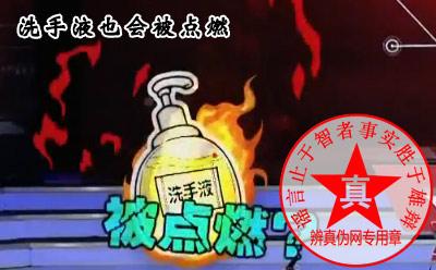 洗手液也会被点燃是真的——辨真伪网