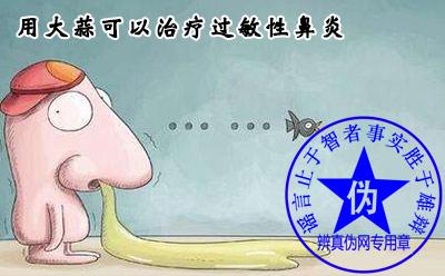 用大蒜可以治疗过敏性鼻炎是网络谣言——辨真伪网