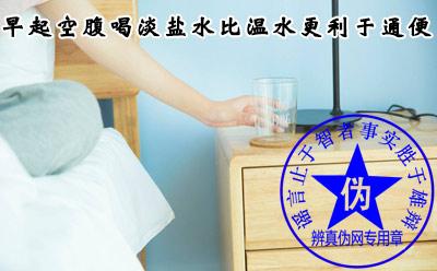 早起空腹喝淡盐水比温水更利于通便是网络谣言——辨真伪网